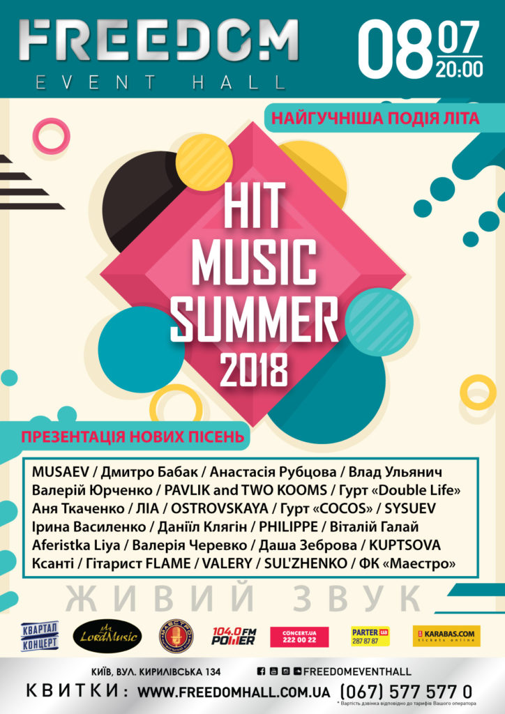 HIT MUSIC SUMMER 2018