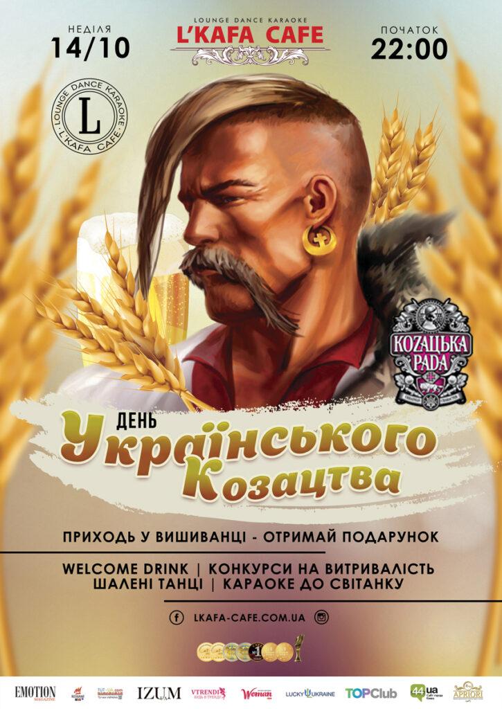 День Українського Козацтва разом з L'KAFA CAFE
