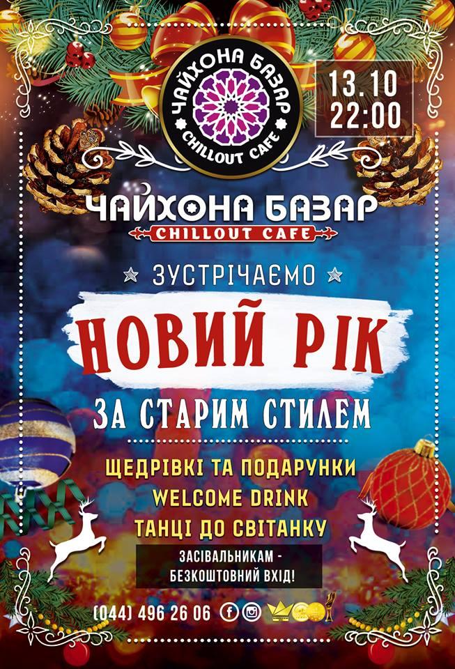 Cтарий Новий рік в Чайхона Базар