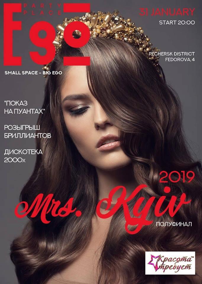 Місіс Київ 2019