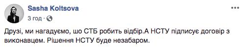 Національна громадська телерадіокомпанія України, яка є замовником національного відбору конкурсанта для участі в пісенно конкурсі