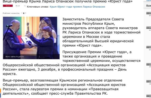 Мама дівчат - ANNA MARIA один з організаторів шабашу окупантів в Криму і їх затятий пособник