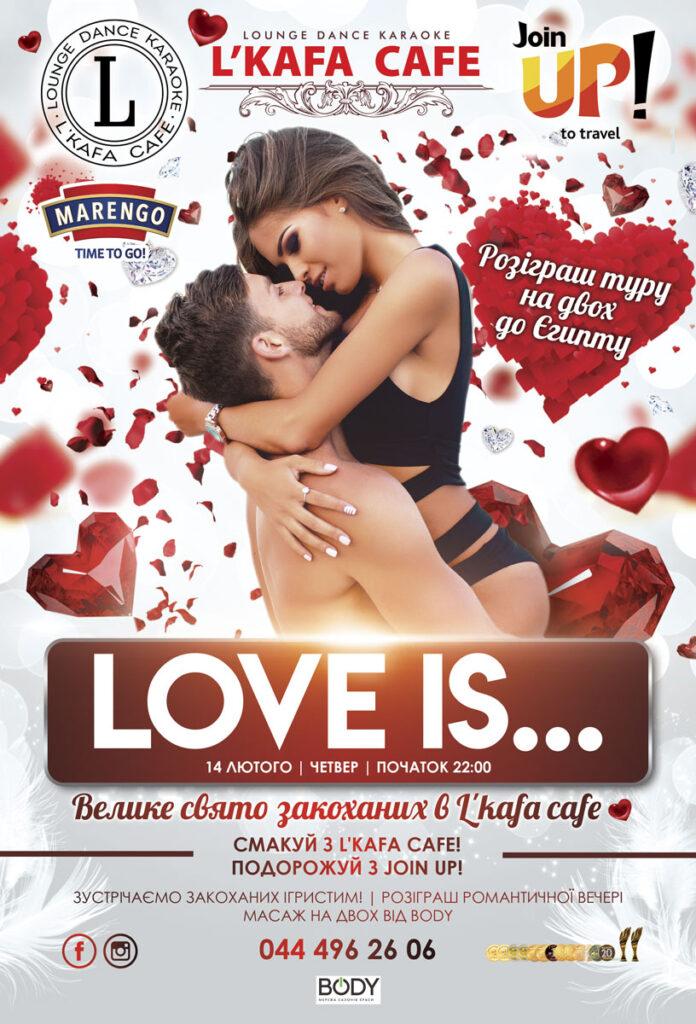 День Закоханих у L'Kafa Cafe