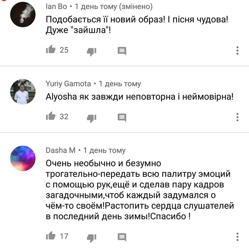 Публіка позитивно відреагувала на кліп Alyosha Горда