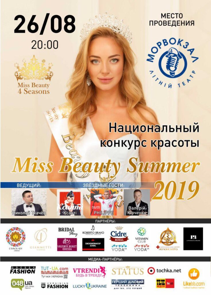 Miss Beauty Summer 2019