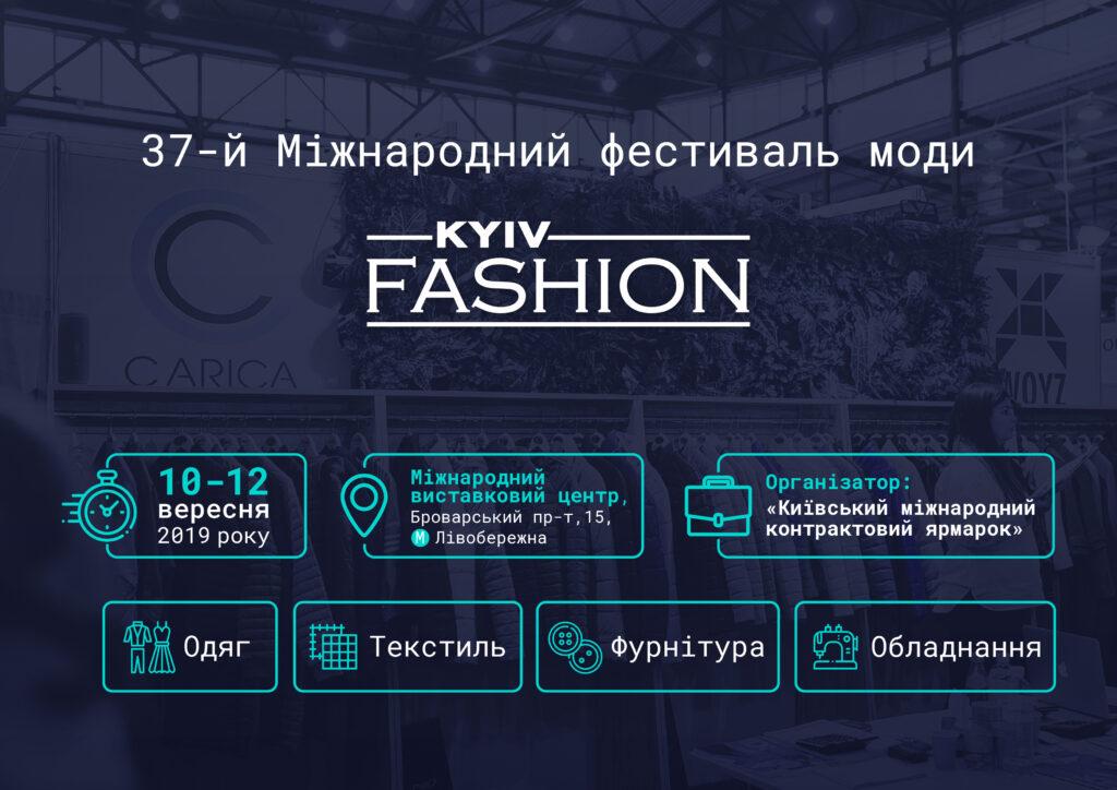 10-12 вересня відбудеться міжнародний фестиваль моди Kyiv Fashion