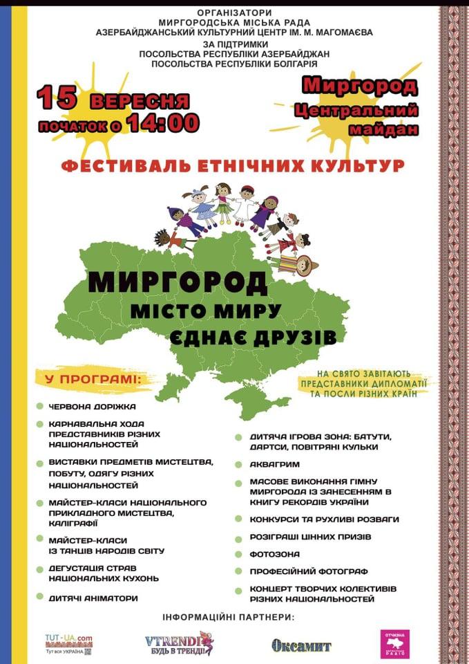 Фестиваль етнічних культур