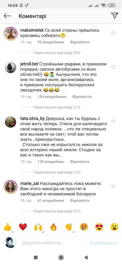Білоруську співачку Альону Ланську користувачі соцмереж розкритикували на виступ на концерті в підтримку Лукашенко