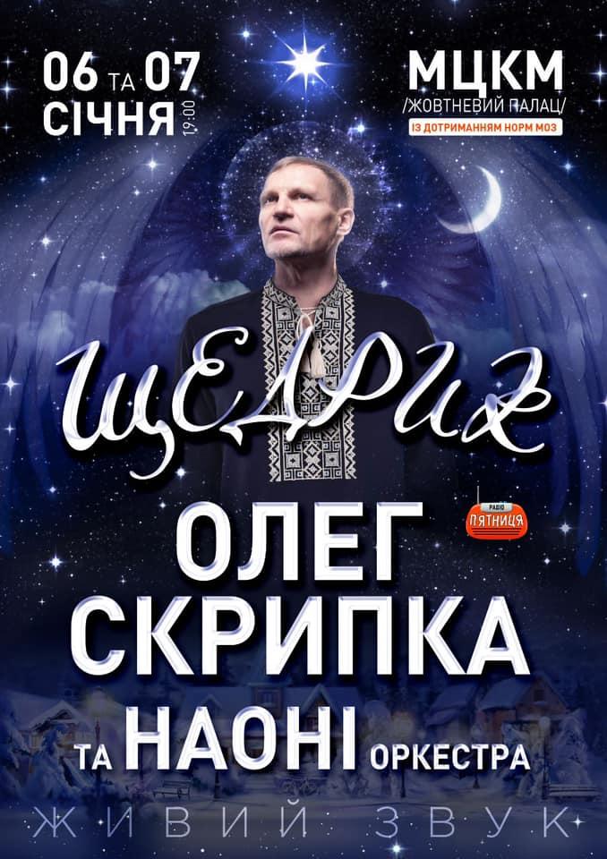 Олег Скрипка запрошує всіх на Різдвяний концерт за участі НАОНІ