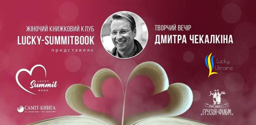 Lucky-Summitbook: Творчий вечір Дмитра Чекалкіна