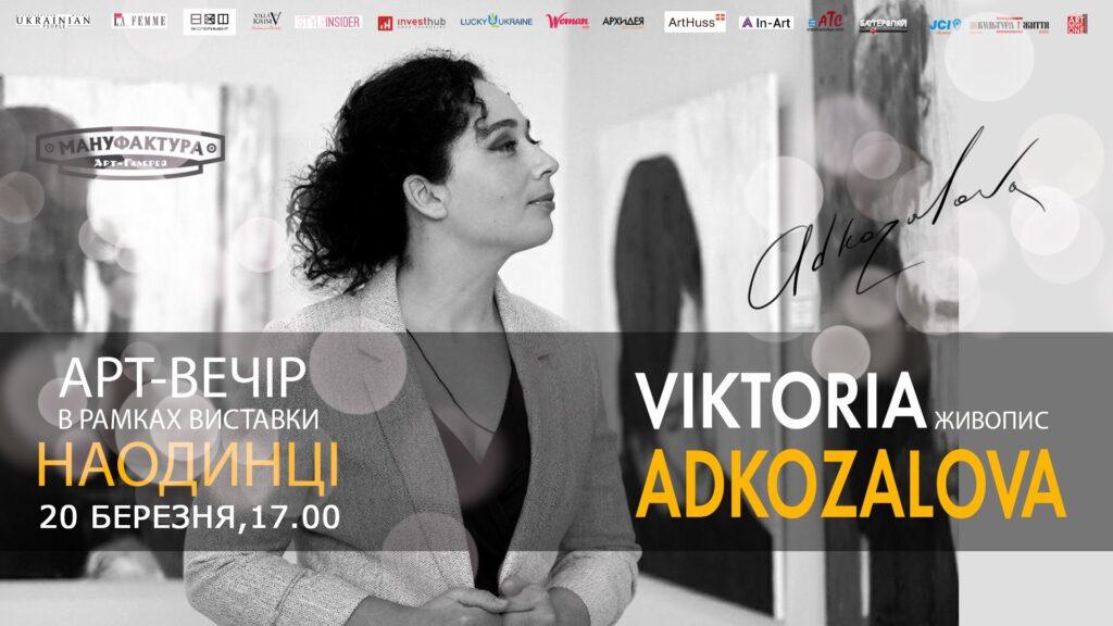 Арт-вечір в рамках виставки художниці Вікторії Адкозалової «Наодинці»