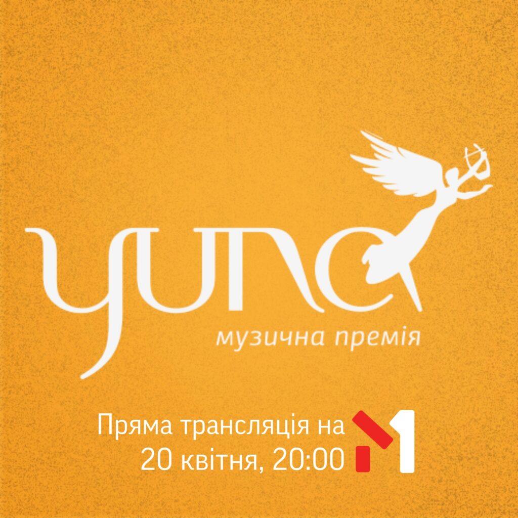 Організатори музичної премії YUNA оголосили нову дату проведення