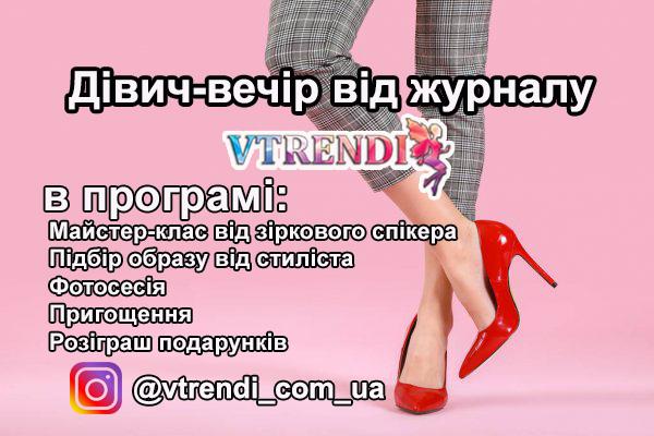 Дівич-вечір від онлайн журналу VTrendi.com.ua