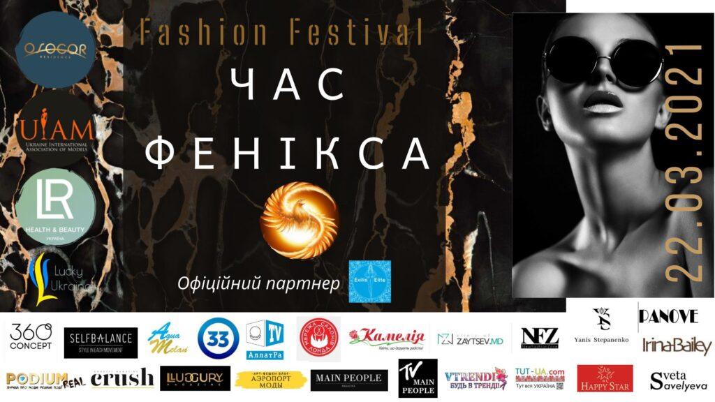 FASHION Festival 2021 року «Час Фенікса»