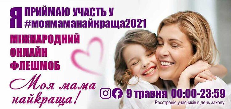 Всеукраїнський флешмоб до Дня матері -