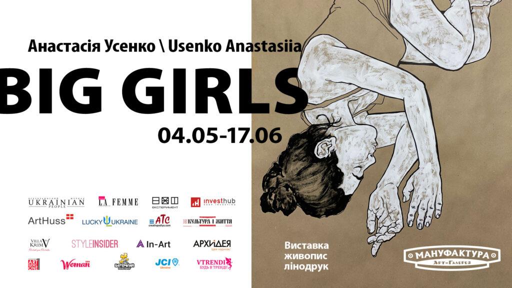Виставка живопису Анастасії Усенко «Великі дівчата»