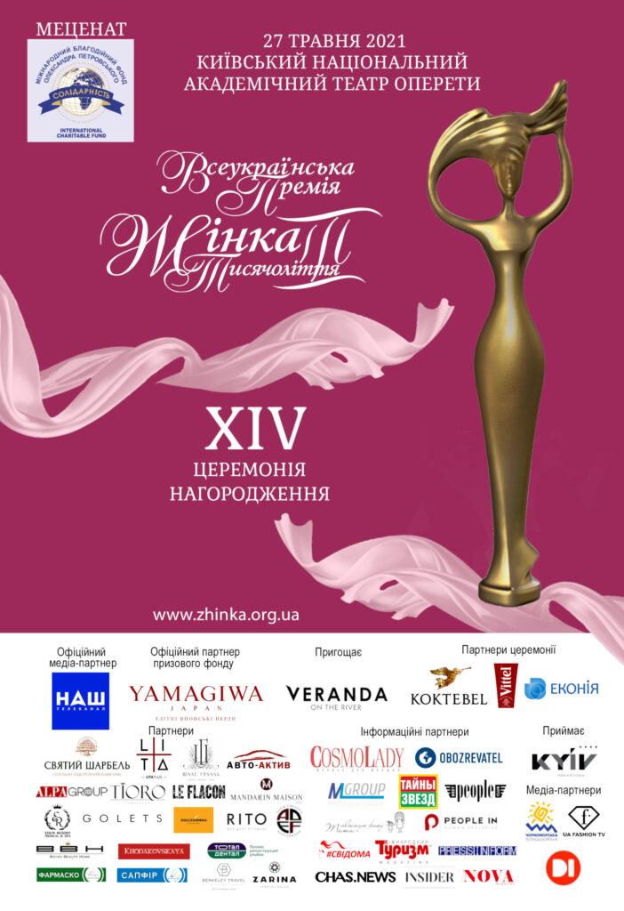 27 травня 2021 р. в Києві відбудеться XІV Церемонія нагородження Всеукраїнської премії «Жінка ІІІ тисячоліття»