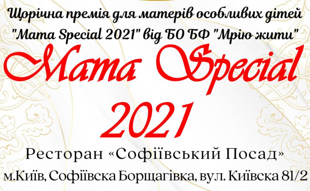 17 червня відбудеться урочиста церемонія нагородження переможців премії
