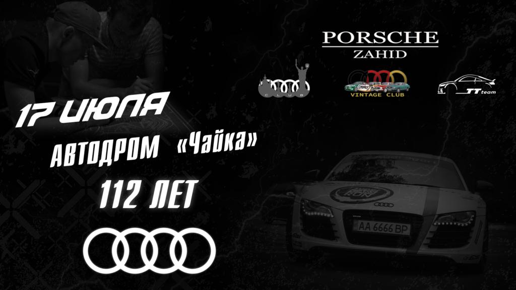 17 липня на автодромі «Чайка» відбудеться святкування Дня народження компанії Audi