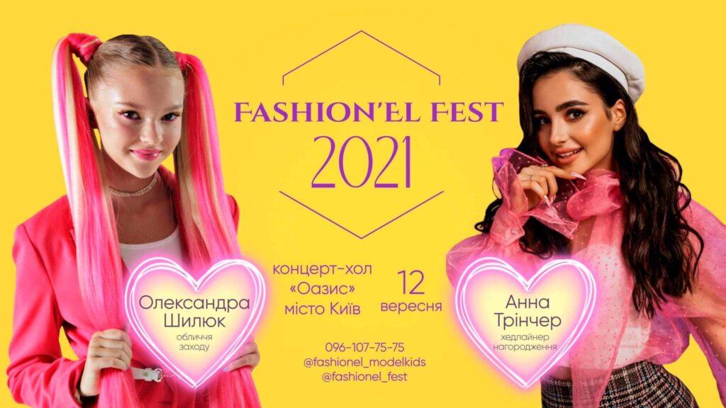 12 вересня відбудеться масштабна подія в світі моди