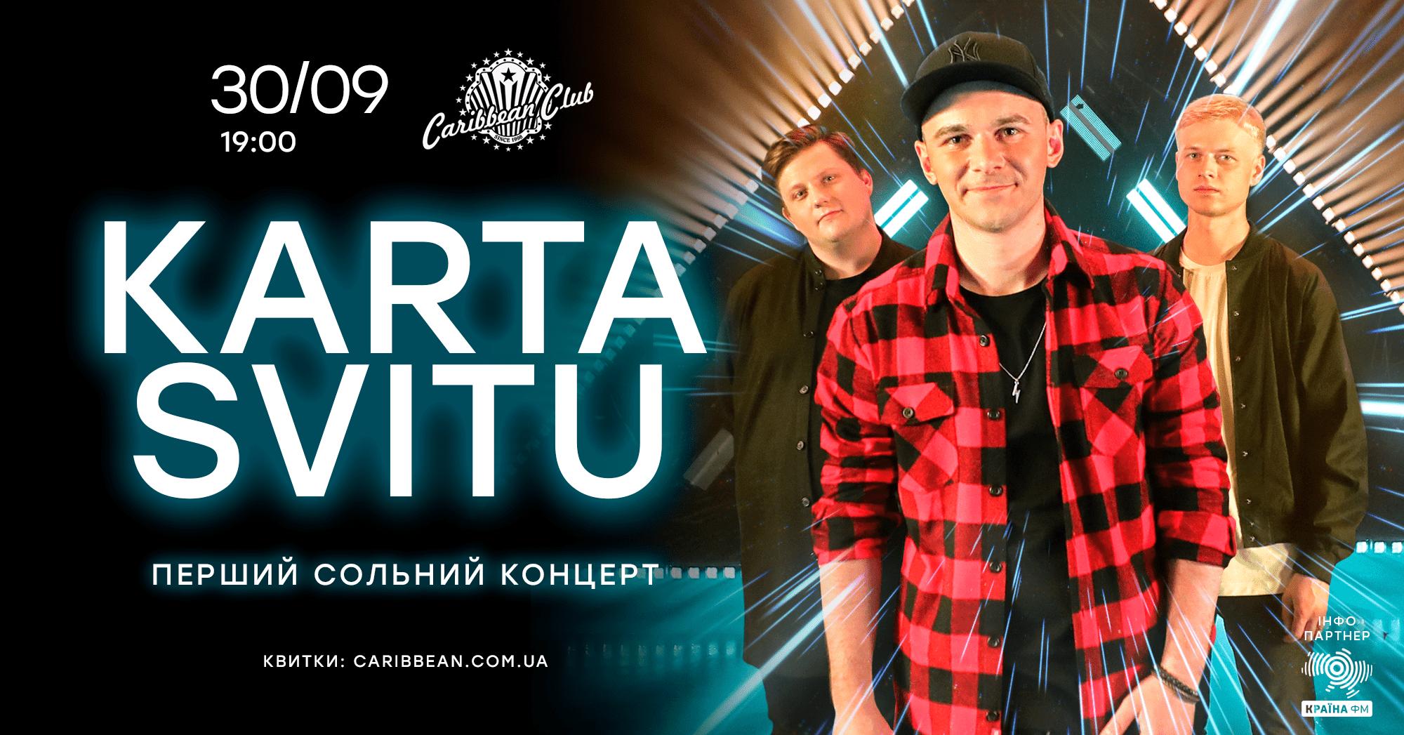 «Одного дня я стану мером»: Karta Svitu зіграє сольний концерт у Caribbean Club