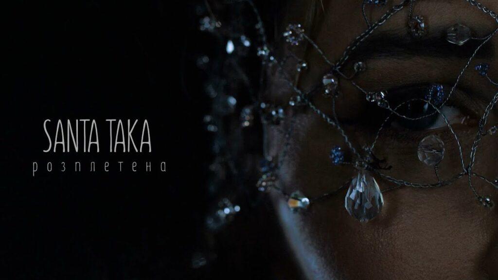 SANTA TAKA презентує кліп на пісню