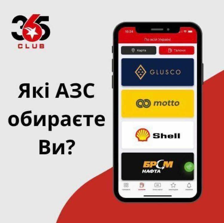 В Україні набирає шалену популярність новий мобільний додаток AUTOCLUB 365