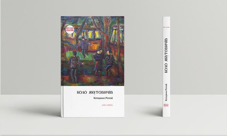 """Вийшла книга Катерини Рапай про покоління видатних художників """"Коло Якутовичів"""""""